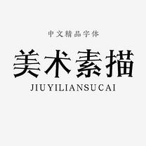 美术素描中文精品字体