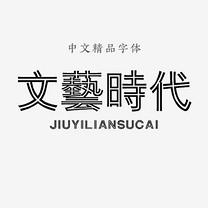 文艺时代中文精品字体