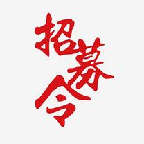 红色招募令的艺术字免抠png