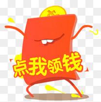 一个在跳舞的红包免抠图免费下载