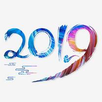 2019创意彩色毛笔字