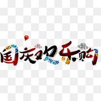 卡通创意中文字体设计装饰设计