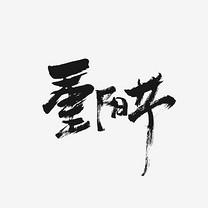 重阳节艺术字PNG