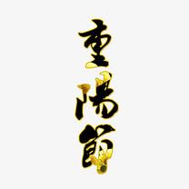 重阳节主题艺术字免下载