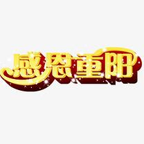 重阳节主题感恩重阳艺术字免下载