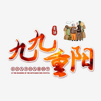 重阳节之九九重阳书法毛笔艺术字