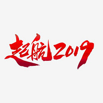 起航2019创意字体设计