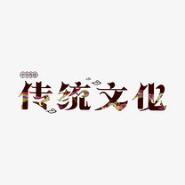 创意传统文化字体