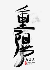 重阳黑色创意艺术字