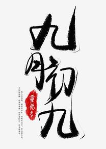 九月初九黑色毛笔艺术字