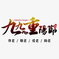 黑黄色九九重阳节艺术字