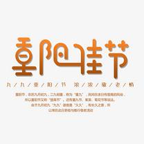 重阳节促销活动banner