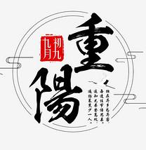 九月初九日重阳节