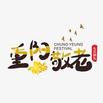重阳节宣传字体设计