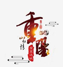 九九重阳山水情中国风艺术字