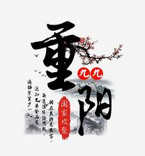 重阳节山水水墨艺术字
