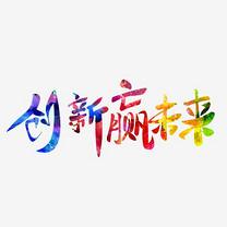 年会创新赢未来原创水彩毛笔艺术字
