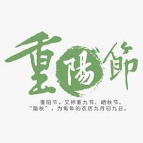 唯美清新中国风水墨重阳节食品茶饮首页装饰艺术字