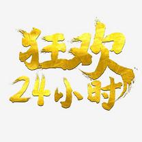 双11电商促销狂欢24小时金色艺术字