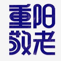 重阳敬老主题艺术字下载