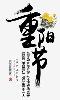 重阳节主题艺术字下载
