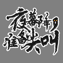万圣节准备尖叫黑色鬼魂卡通装饰文案艺术字