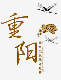 重阳主题艺术字下载