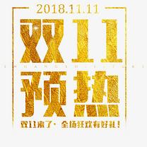 千库原创双11预热金色大气艺术字