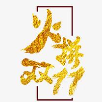 双十一火拼双11艺术字免下载
