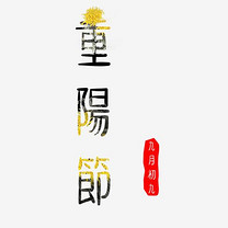重阳节重阳九月九节日中国传统节日艺术字千库原创PNG