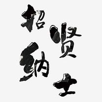 招贤纳士毛笔艺术创意字招聘主题