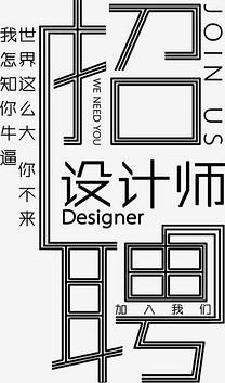 创意招聘设计师字体装饰
