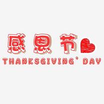 感恩节红色立体卡通艺术字