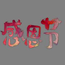 节日素材感恩节油漆水墨星空艺术字