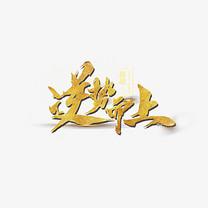 金色字体艺术字手绘高清免抠大图免抠300像素图PSD图免抠招聘字体