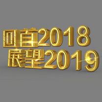 回首2018展望2019立体创意艺术字免费下载