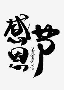 感恩节黑色毛笔艺术字