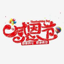 红色感恩节艺术字