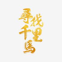 金色毛笔寻找千里马字体设计