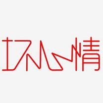 坏心情艺术字PNG
