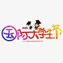 国际大学生节彩色卡通创意艺术字设计