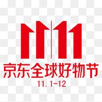 京东logo双十一双11京东全球好物节