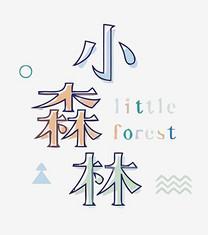 卡通小森林矢量艺术字