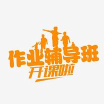 作业辅导班橙色艺术字