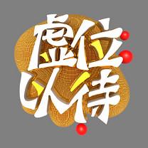 招聘虚位以待3D立体海报艺术字
