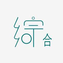 综合艺术字PNG