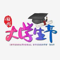 国际大学生节手写手绘书法艺术字