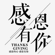 中国风感恩节感恩有你