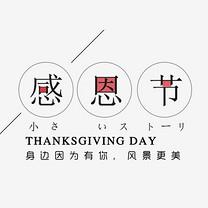 2018年11月感恩节日