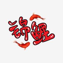 创意锦鲤卡通字体设计